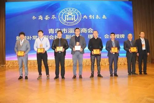 青岛德达志成增补为首届青岛市淄博商会副会长单位