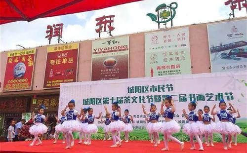 青岛市民营经济国际合作商会组织会员参加城阳区第七届茶文化节暨第二届书画展