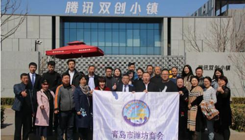 青岛市潍坊商会受邀参加腾讯双创小镇活动