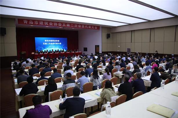 青岛市建筑业协会五届二次会员代表大会顺利召开