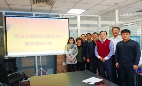青岛市民营经济国际合作商会召开党员大会并成立商会第一届党支部委员会