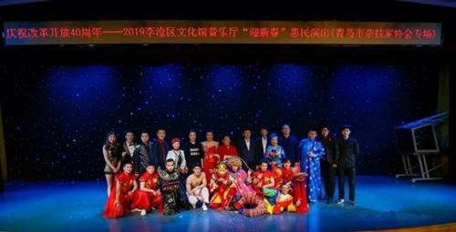 青岛市杂技家协会举办迎新春惠民专场演出活动