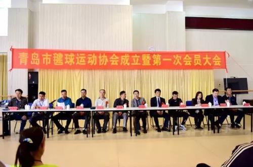 青岛市毽球运动协会成立并召开第一届会员大会