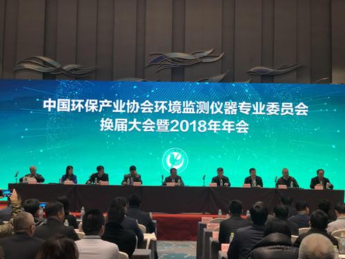 青岛市环境保护产业协会应邀参加中国环境保护产业协会环境监测仪器专业委员会换届大会暨2018年年会