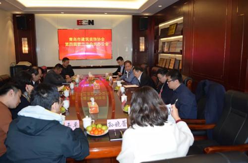 青岛市建筑装饰协会召开第四届三次会长办公会