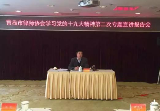 青岛市律师协会召开学习党的十九大精神第二次宣讲报告会 推动律师工作的更好发展