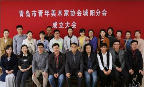 青岛市青年美术家协会城阳分会在青岛农业大学艺术学院会议室成立并进行选举