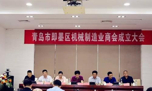 青岛市即墨区机械制造业商会正式成立
