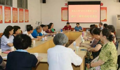 青岛大学离退休老年志愿者协会召开工作交流总结会