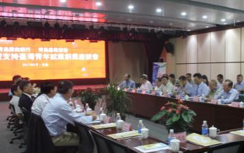 青岛市召开农商银行与台协银企合作暨支持台湾青年就业创业座谈会