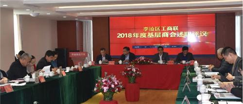 李沧区工商联组织召开2018年度基层商会述职评议会议