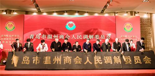 青岛市温州商会人民调解委员会举行成立大会暨揭牌仪式