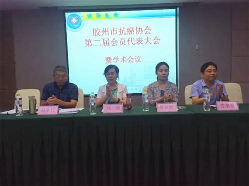胶州市抗癌协会举行第二届会员代表大会暨换届选举