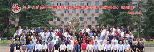 青岛市温州商会参加第十二届全国各地温州商会会长、秘书长研讨班