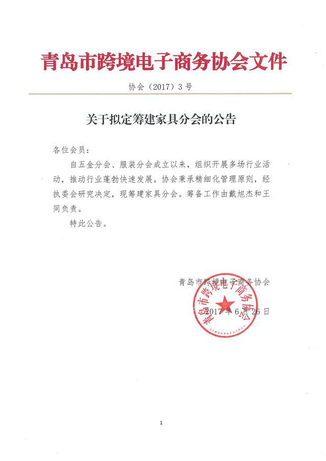 青岛市跨境电子商务协会拟建家具分会