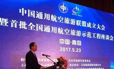 """""""中国通用航空旅游联盟""""在青正式成立"""