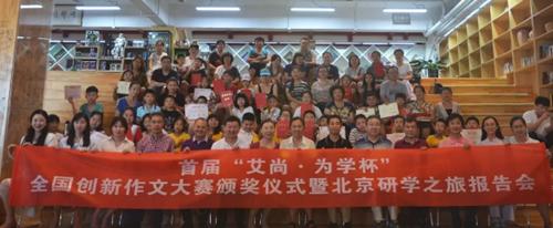 青岛市市北区小作家协会举行全国创新作文大赛颁奖仪式暨北京研学之旅报告会