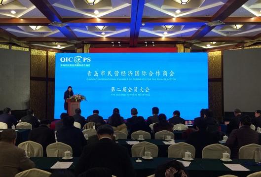 青岛民营经济国际合作商会举行换届大会 杜波当选会长