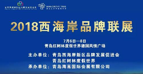 青岛西海岸新区品牌发展促进会举办2018西海岸品牌联展
