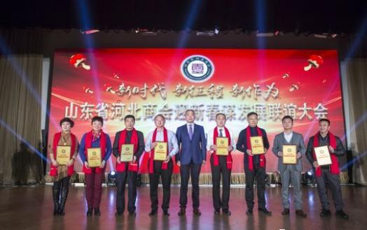 新时代,新征程,新作为-山东省河北商会2018新春联谊会隆重举行