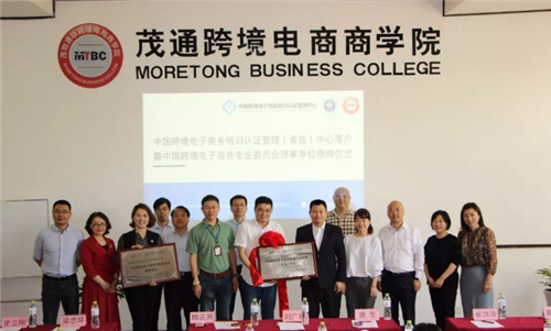 青岛市跨境电子商务协会举办中国跨境电子商务专业委员会理事单位授牌仪式