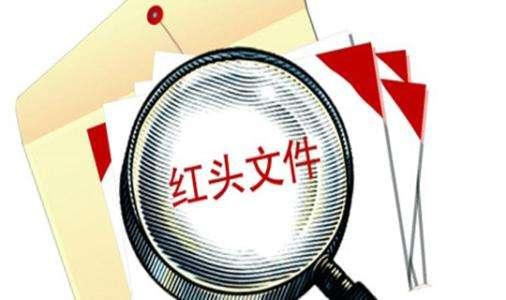 经济日报:让红头文件合规守法 防止违法文件出台