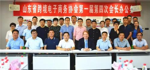 山东省跨境电子商务协会在青岛举行第一届第四次会长办公会