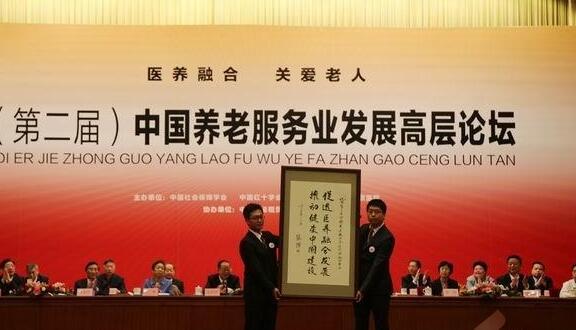 第二届中国养老服务业高层论坛探索医养融合新路径