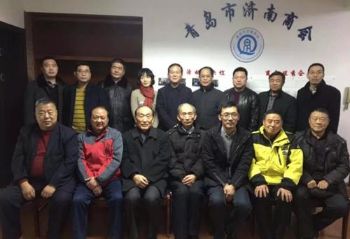 青岛市济南商会召开商会第一期专家顾问委员会成立大会