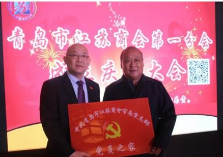 青岛市江苏商会第一分会召开2018年度一次支部会议