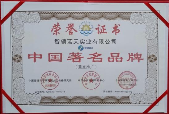 """热烈祝贺智领蓝天实业有限公司荣获""""中国著名品牌""""大奖"""