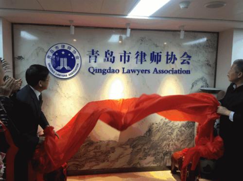 青岛市律师协会举行协会新址落成揭牌仪式