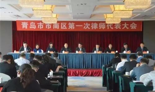 青岛市首家区级律师协会日前在市南区正式成立