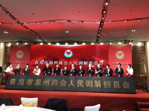 青岛市首家商会人民调解委员会在市南成立