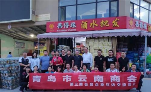 青岛市云南商会举办第三期商会会员企业互访交流活动