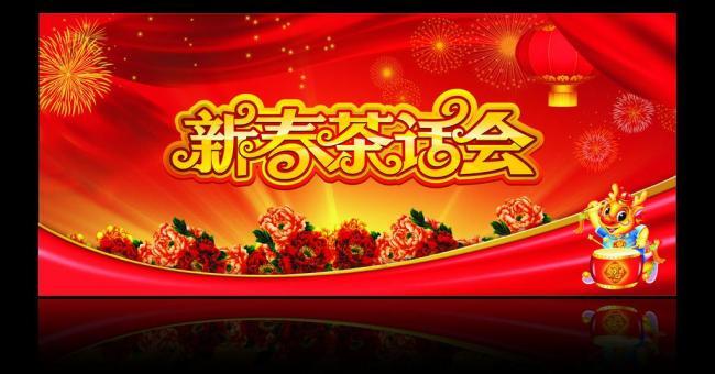 临沂商会市区分会举办新年茶话会
