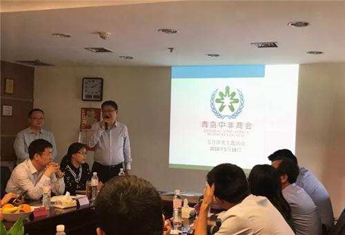 青岛中非商会举办5月沙龙活动