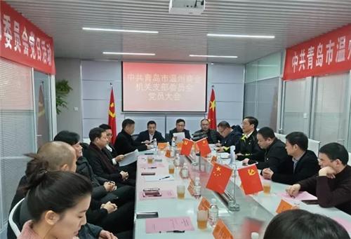 青岛市温州商会机关党支部召开党员大会暨发展预备党员会议