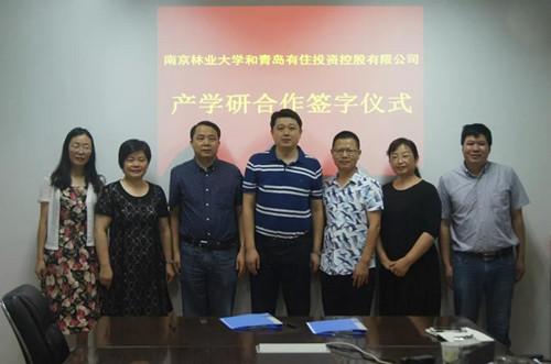 校企联合:少海汇牵手南京林业大学  将共建家居研究院、博士后工作站