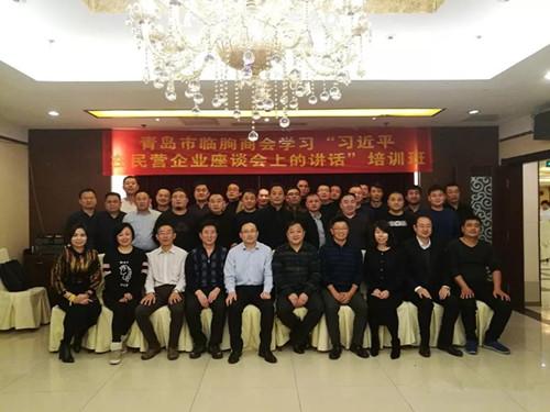 """青岛市临朐商会组织会员单位学习""""习近平在民营企业座谈会上的讲话"""""""