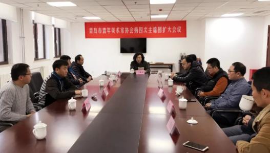 青岛市青年美术家协会召开第四次主席团扩大会议