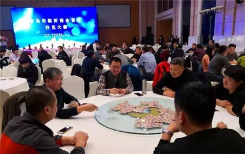 青岛市临沂商会举办商会首届扑克够级比赛