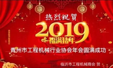 携手共赢 梦想起航——青州市工程机械行业协会年会盛况
