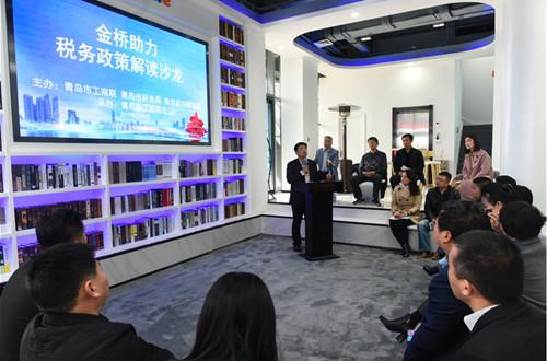"""青岛市工商联举办""""金桥助力——税务政策解读沙龙""""活动"""