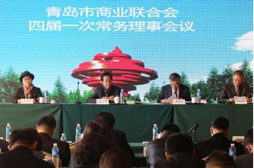 青岛市商业联合会召开四届一次常务理事会议