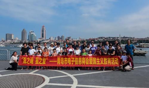 青岛市电子信息商会举办爱国主义教育活动