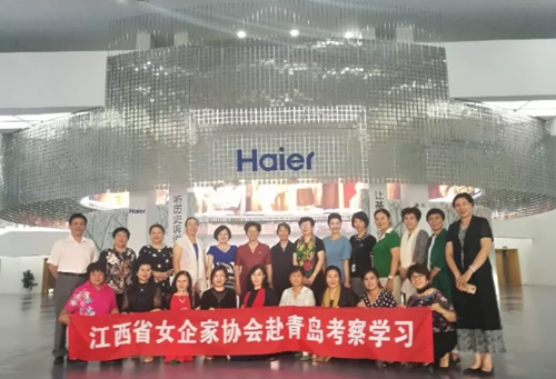 江西省女企协会组织学习考察团到青岛进行参观学习考察活动