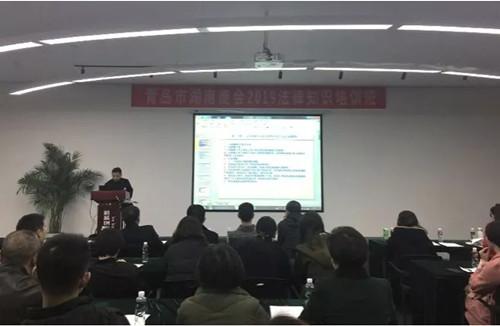 青岛市湖南商会一期法律培训班在蔚蓝创新天地举办