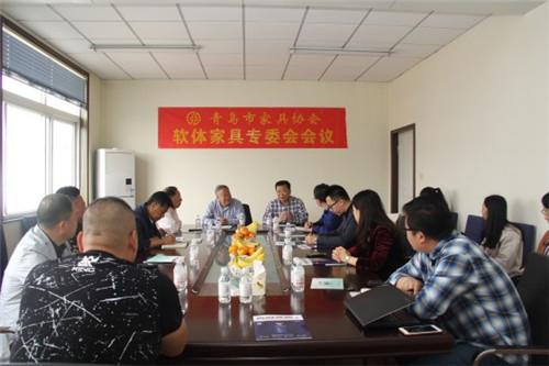 青岛市家具协会召开软体家具专业委员会第一次会议