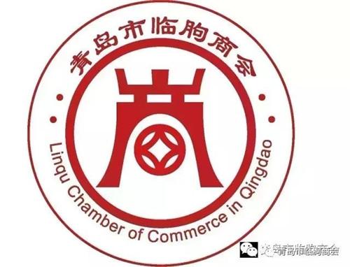 青岛市临朐商会目标、章程、职责、会员发展、入会好处及第二届理事会成员名单